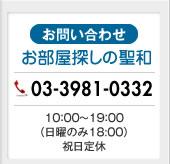 お部屋探しの聖和お問い合わせ|03-3981-0711