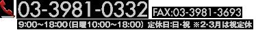 03-3981-0332|営業時間 10:00~19:00(日曜のみ18:00) 定休日:祝日
