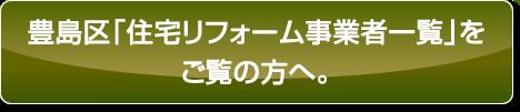 豊島区「住宅リフォーム事業者一覧」を ご覧の方へ。