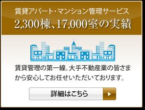 【賃貸アパート・マンション管理サービス】2,300棟、17,000室の実績