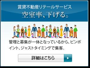【賃貸不動産リテールサービス】空室率、下げる